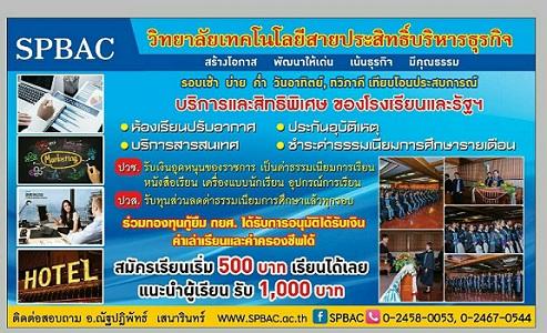 รับสมัครนักเรียน-นักศึกษาใหม่ 2563